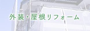 外装・屋根リフォーム