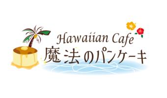 Hawaiian Cafe 魔法のパンケーキ